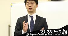(社)日本コーティング協会が日刊自動車新聞に掲載されました!