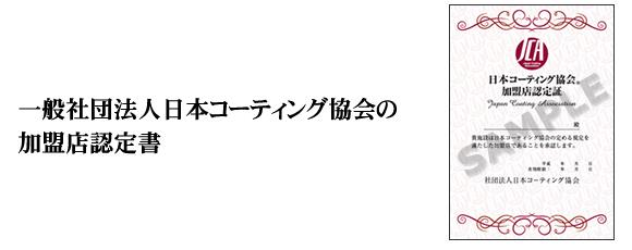 p_title_about_ninteisyo
