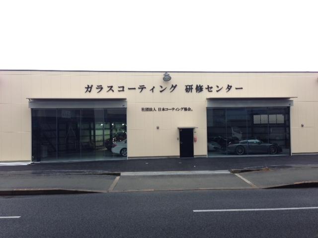ガラスコーティング研修センターを創りました。