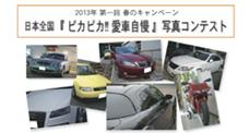 2013年 春のキャンペーン 第一回 日本全国「ピカピカ!! 愛車自慢」写真コンテスト スタートしました!