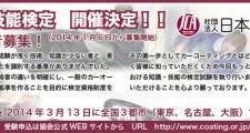 top_20131227
