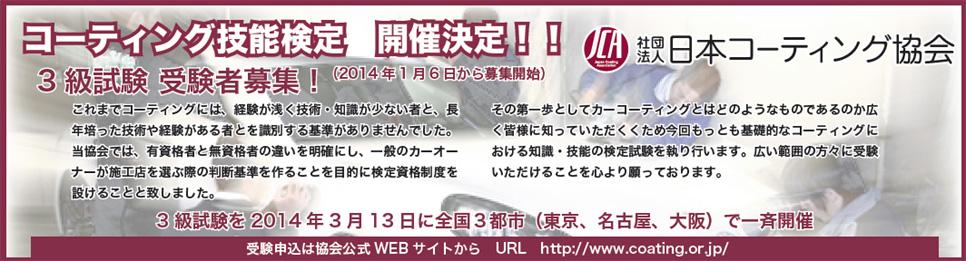 コーティング技術検定 3級試験開催致します。