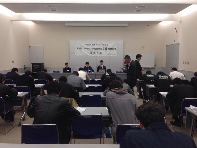去る2014年3月13日(木)、社団法人日本コーティング協会はコーティング技能試験を開催しました