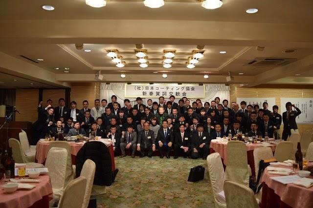 社団法人日本コーティング協会の新年会が開催されました。
