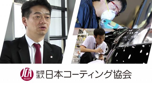 Youtubeチャンネル 日本コーティング協会【公式】