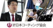 Img-日本コーティンク-協会1