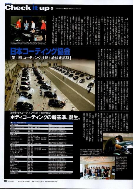 一級試験の合格者が雑誌「ゲンロク」に掲載されました!