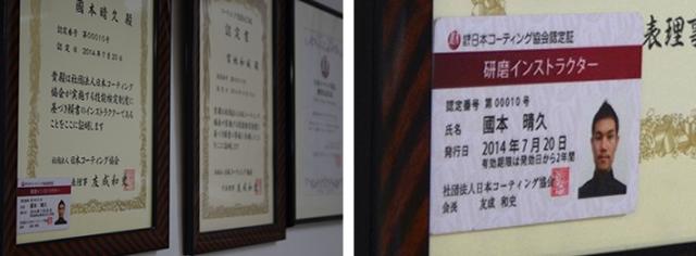 コーティング技能検定 3級・2級試験を開催 | 九州・中部・関東・大阪