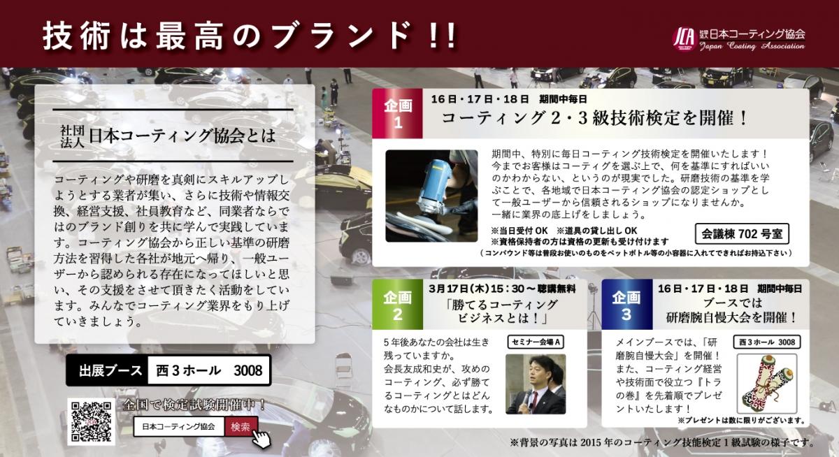 コーティング技能検定 東京ビッグサイト(東京国際展示場)