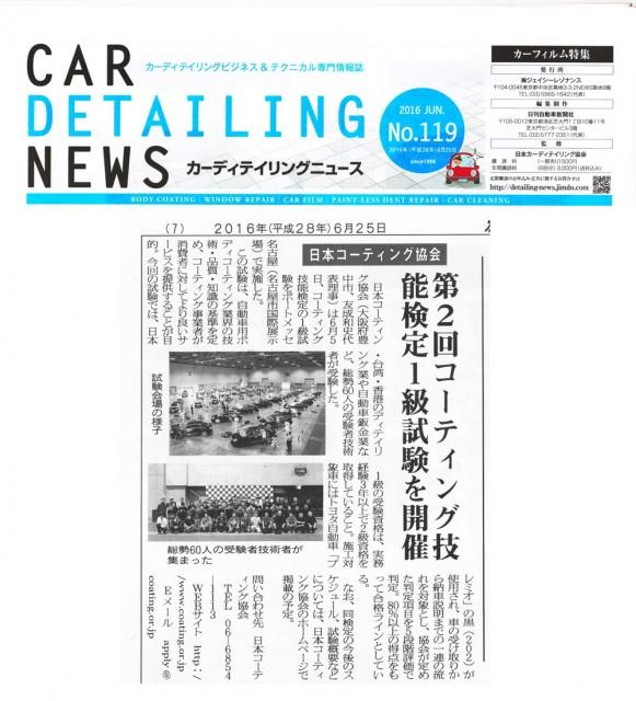 カーディテイリングニュースにコーティング協会の記事が掲載されました!