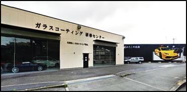 【大阪会場】コーティング研磨塾 説明会 開催!
