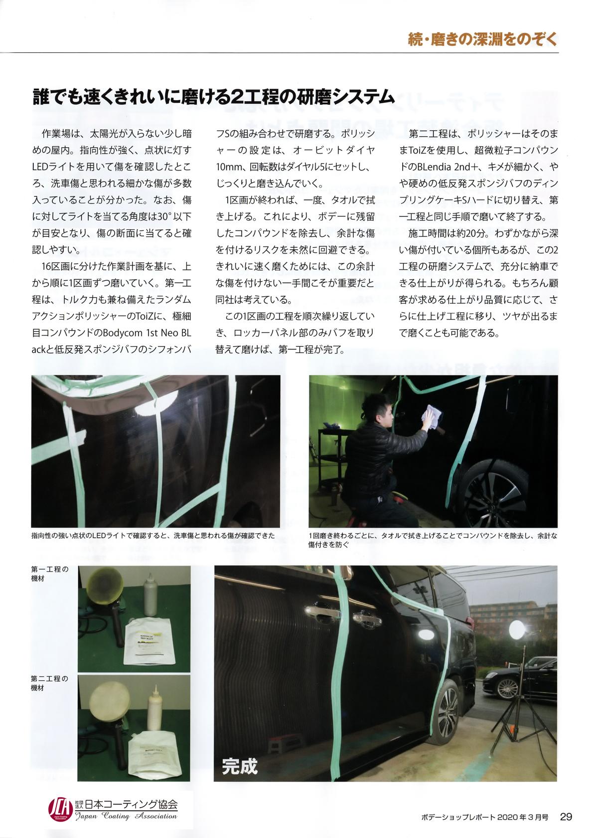 ボディーショップレポート(BSR)3月号の特集 続・磨きの深淵をのぞく JCA会員のカーコーティング専門店 エコスタイル熊本が取材を受けさせて頂きました。