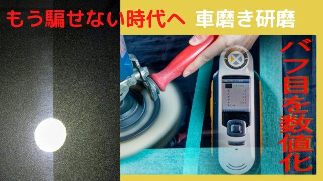 【第二回】分光色差計による検証・講習プログラムを広島で開催