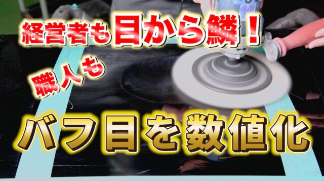 【コーティング業界人向け】車磨き研磨 残ったバフ目を数値化で多くのメリット