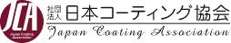 一般社団法人日本コーティング協会公式サイト